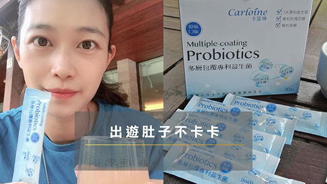 卡蘿琳專利益生菌